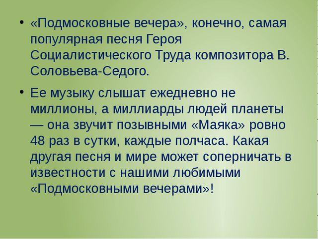 «Подмосковные вечера», конечно, самая популярная песня Героя Социалистическо...
