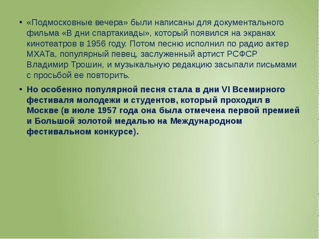«Подмосковные вечера» были написаны для документального фильма «В дни спарта...