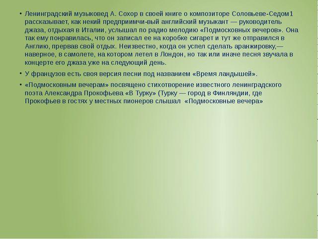 Ленинградский музыковед А. Сохор в своей книге о композиторе Соловьеве-Седом...