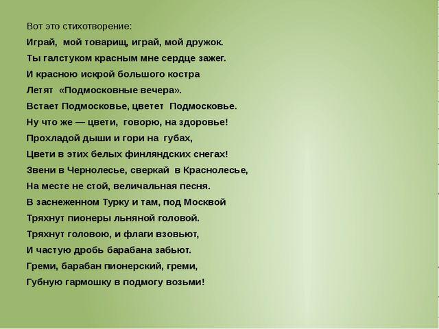 Вот это стихотворение: Играй, мой товарищ, играй, мой дружок. Ты галстуком...