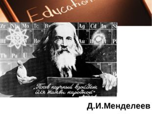 Д.И.Менделеев