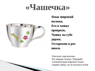 «Чашечка» Язык широкий положи, Его в чашку преврати, Чашку на губе держи, Ост