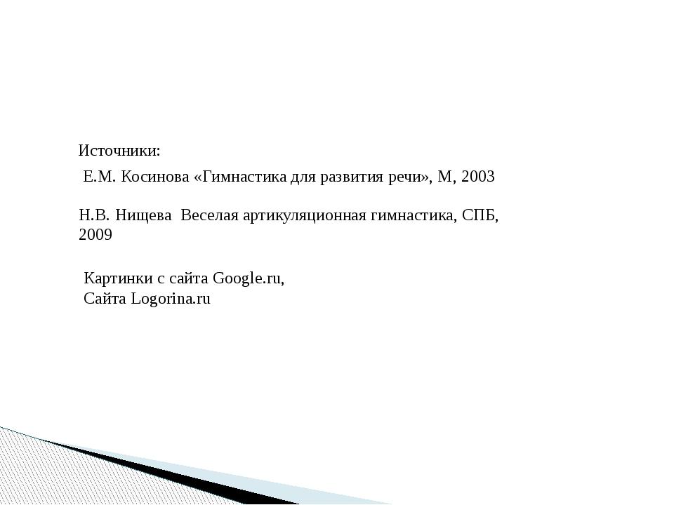 Источники: Е.М. Косинова «Гимнастика для развития речи», М, 2003 Н.В. Нищева...