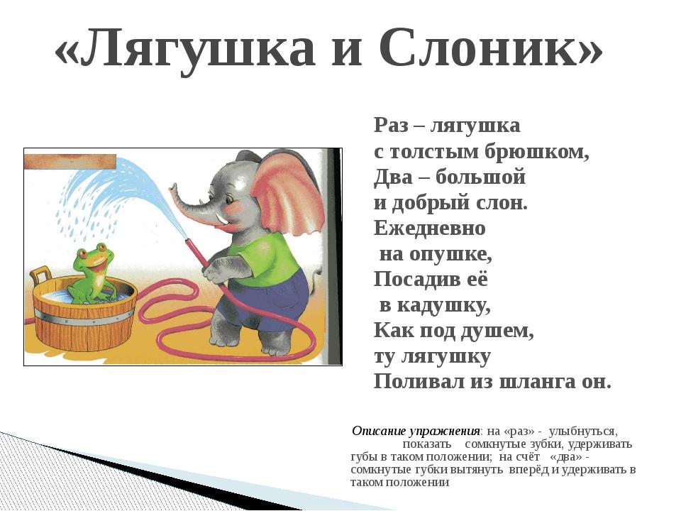 «Лягушка и Слоник» Раз – лягушка с толстым брюшком, Два – большой и добрый сл...