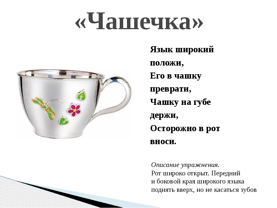 «Чашечка» Язык широкий положи, Его в чашку преврати, Чашку на губе держи, Ост...