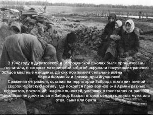 Заброды в военные годы В1942 году вДерезовской иЗаброденской школах были о