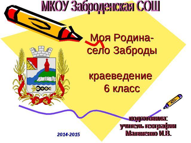 Моя Родина- село Заброды краеведение 6 класс 2014-2015