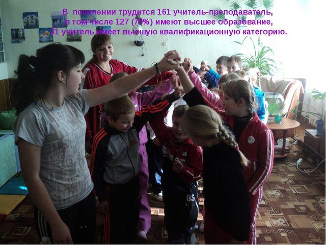 В поселении трудится 161 учитель-преподаватель, втом числе 127 (79%) имеют...