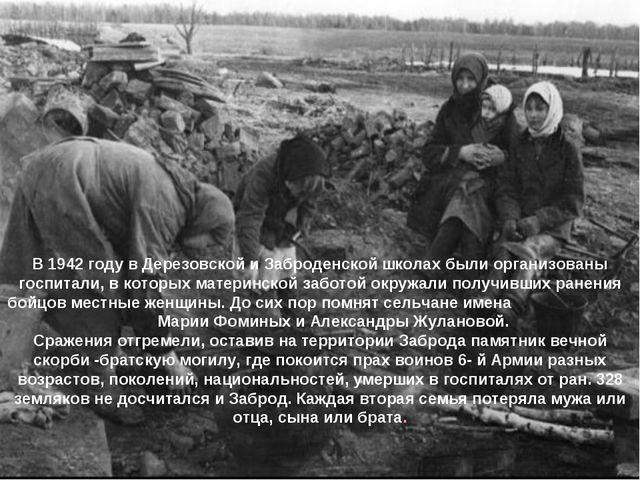 Заброды в военные годы В1942 году вДерезовской иЗаброденской школах были о...