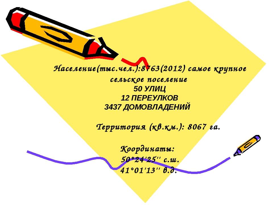 Население(тыс.чел.):8763(2012)самое крупное сельское поселение 50 УЛИЦ 12 ПЕ...