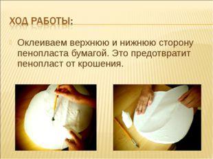 Оклеиваем верхнюю и нижнюю сторону пенопласта бумагой. Это предотвратит пеноп