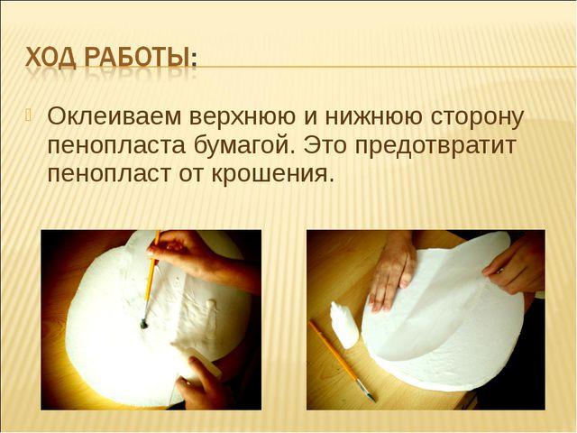 Оклеиваем верхнюю и нижнюю сторону пенопласта бумагой. Это предотвратит пеноп...