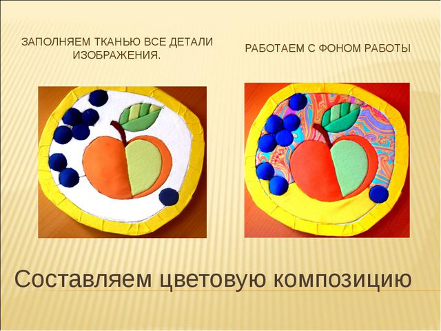 Составляем цветовую композицию ЗАПОЛНЯЕМ ТКАНЬЮ ВСЕ ДЕТАЛИ ИЗОБРАЖЕНИЯ. РАБОТ...