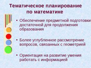 Тематическое планирование по математике Обеспечение предметной подготовки, до