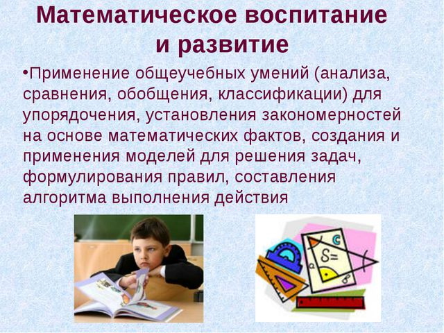 Математическое воспитание и развитие Применение общеучебных умений (анализа,...