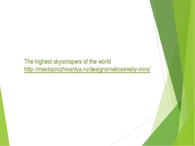 The highest skyscrapers of the world http://mestoprozhivaniya.ru/designs/nebo...
