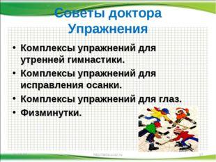 Советы доктора Упражнения Комплексы упражнений для утренней гимнастики. Компл
