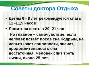 Советы доктора Отдыха Детям 6 - 8 лет рекомендуется спать 11 -11,5 часов Ложи