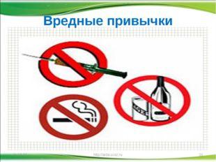 Вредные привычки * http://aida.ucoz.ru * http://aida.ucoz.ru