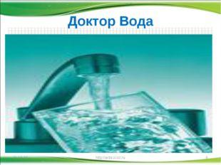 Доктор Вода * http://aida.ucoz.ru * http://aida.ucoz.ru