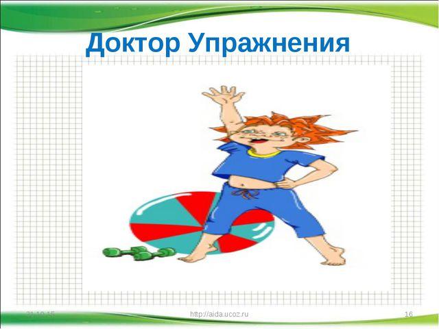 Доктор Упражнения * http://aida.ucoz.ru * http://aida.ucoz.ru