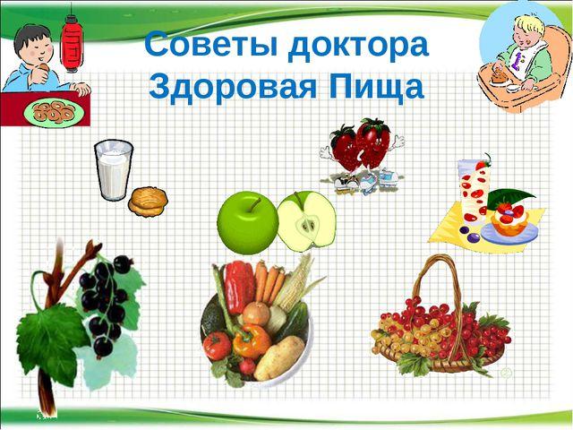 Советы доктора Здоровая Пища