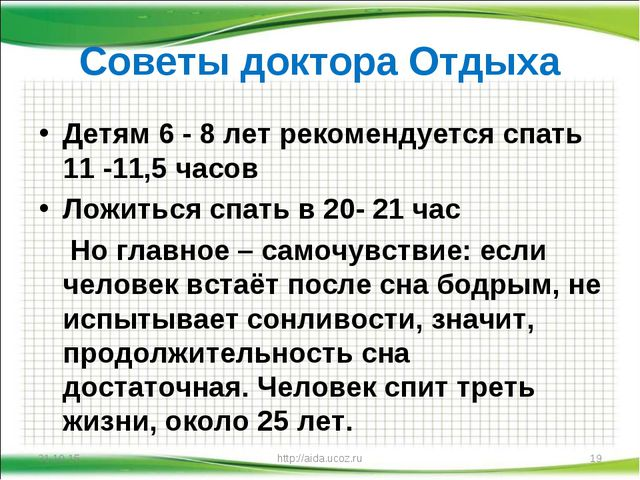 Советы доктора Отдыха Детям 6 - 8 лет рекомендуется спать 11 -11,5 часов Ложи...