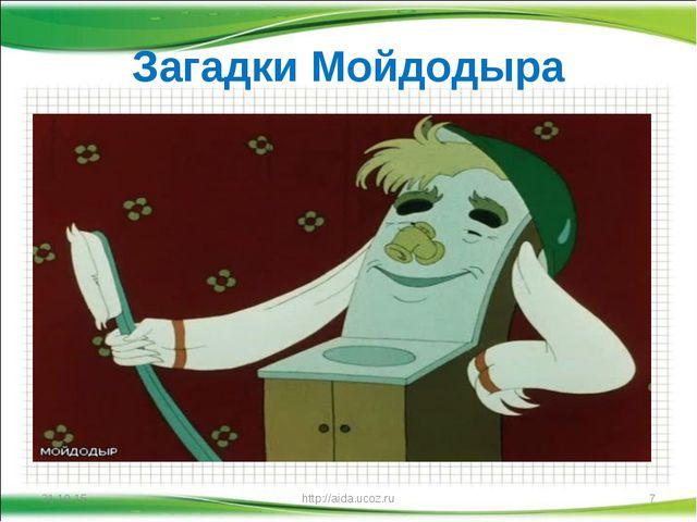 Загадки Мойдодыра * http://aida.ucoz.ru * http://aida.ucoz.ru
