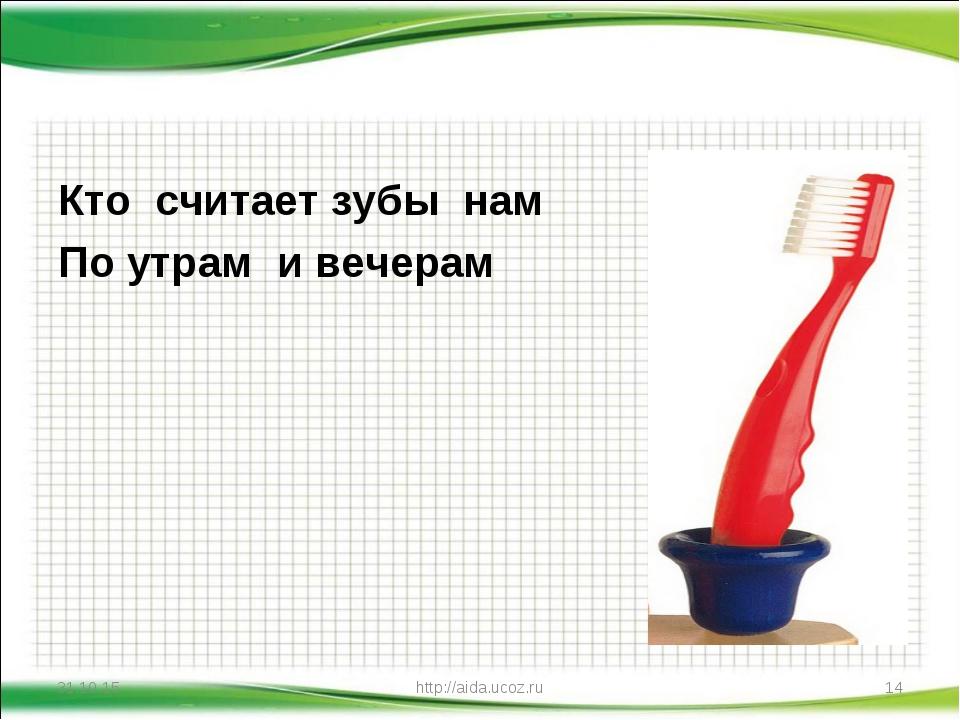 Кто считает зубы нам По утрам и вечерам * http://aida.ucoz.ru * http://aida.u...