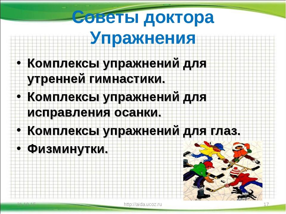 Советы доктора Упражнения Комплексы упражнений для утренней гимнастики. Компл...