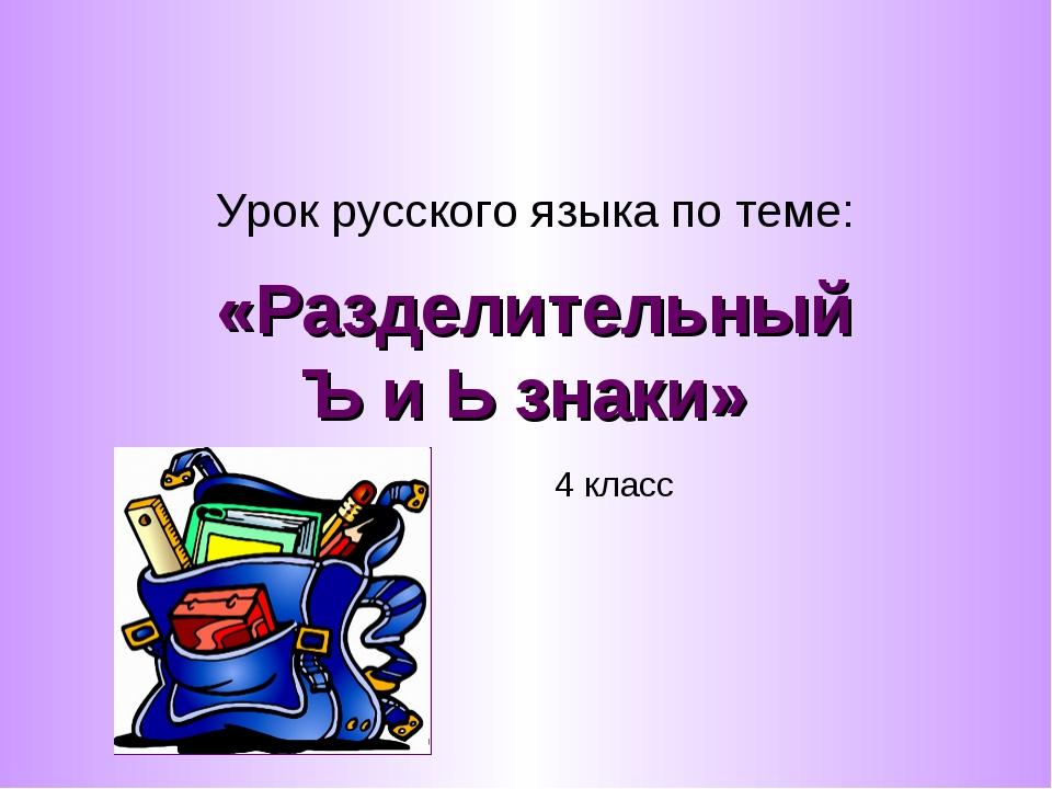«Разделительный Ъ и Ь знаки» Урок русского языка по теме: 4 класс