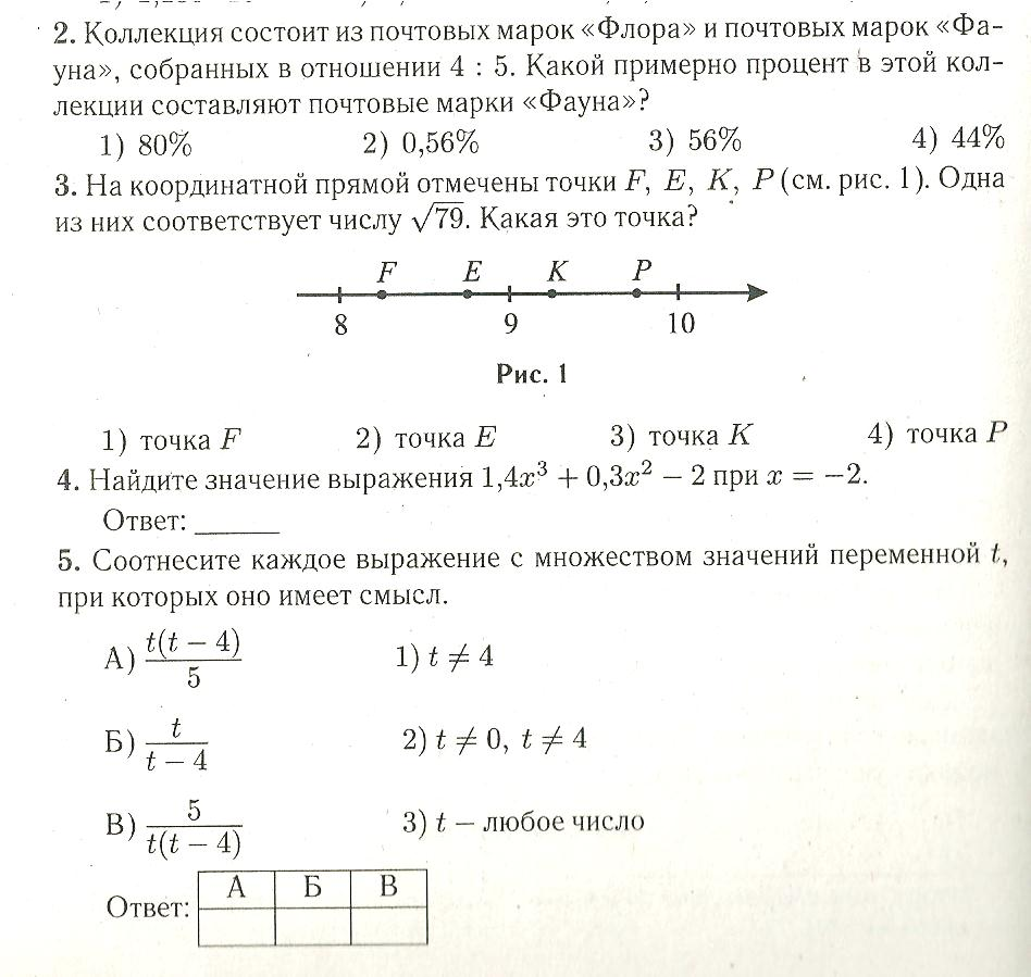 C:\Users\Анастасия\Documents\Scanned Documents\Рисунок (46).jpg