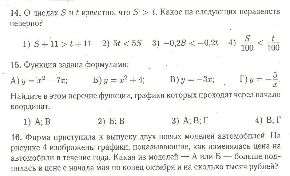 C:\Users\Анастасия\Documents\Scanned Documents\Рисунок (71).jpg