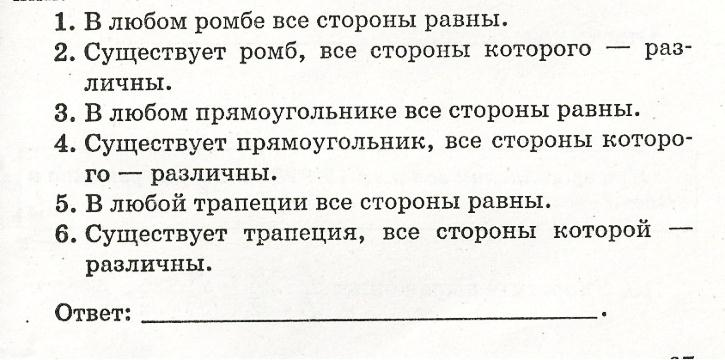 C:\Users\Анастасия\Documents\Scanned Documents\вар 3,4,7 15.jpeg