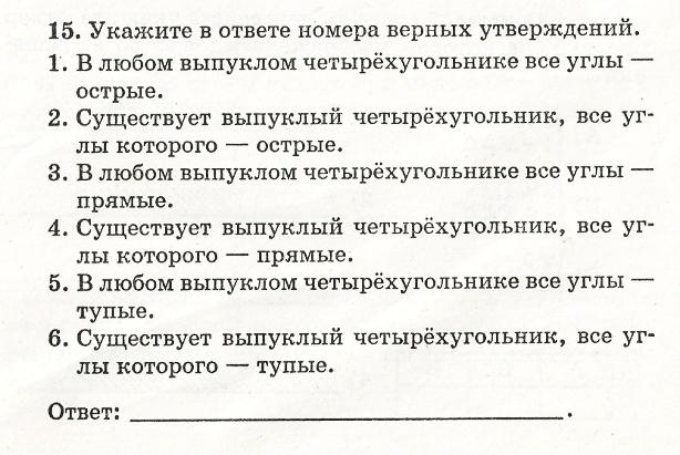 C:\Users\Анастасия\Documents\Scanned Documents\вар 1и4 15.jpeg