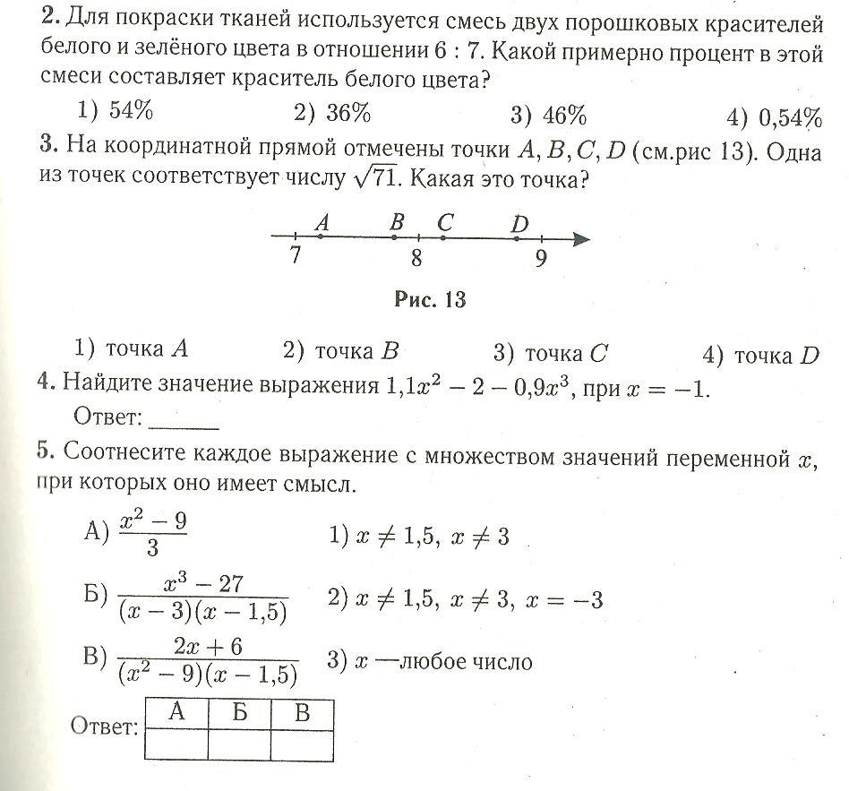 C:\Users\Анастасия\Documents\Scanned Documents\Рисунок (52).jpg