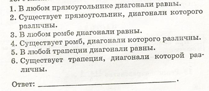 C:\Users\Анастасия\Documents\Scanned Documents\вар 2и5 15.jpeg