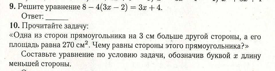 C:\Users\Анастасия\Documents\Scanned Documents\Рисунок (61).jpg