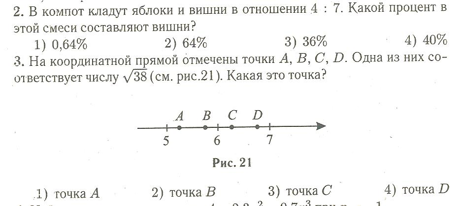C:\Users\Анастасия\Documents\Scanned Documents\Рисунок (56).jpg
