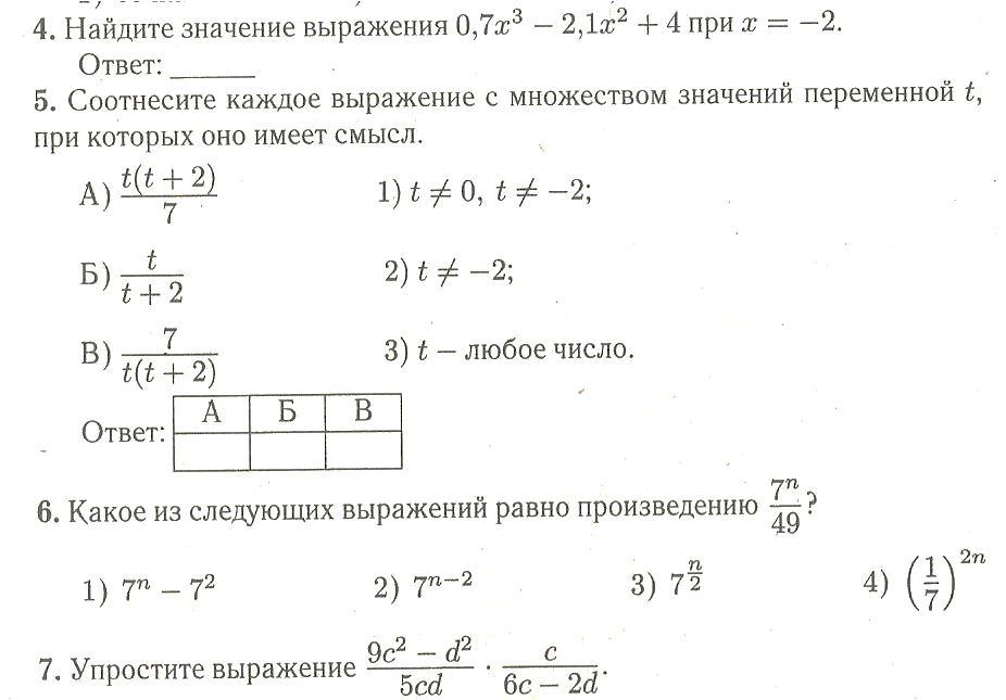 C:\Users\Анастасия\Documents\Scanned Documents\Рисунок (51).jpg