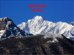 Джимара 4780 м