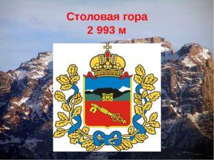 Столовая гора 2 993 м
