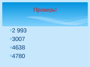 2 993 3007 4638 4780 Проверь!