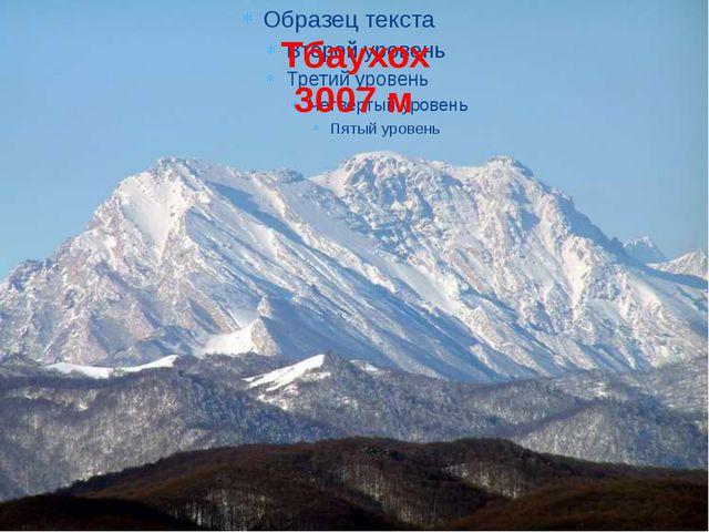 Тбаухох 3007 м