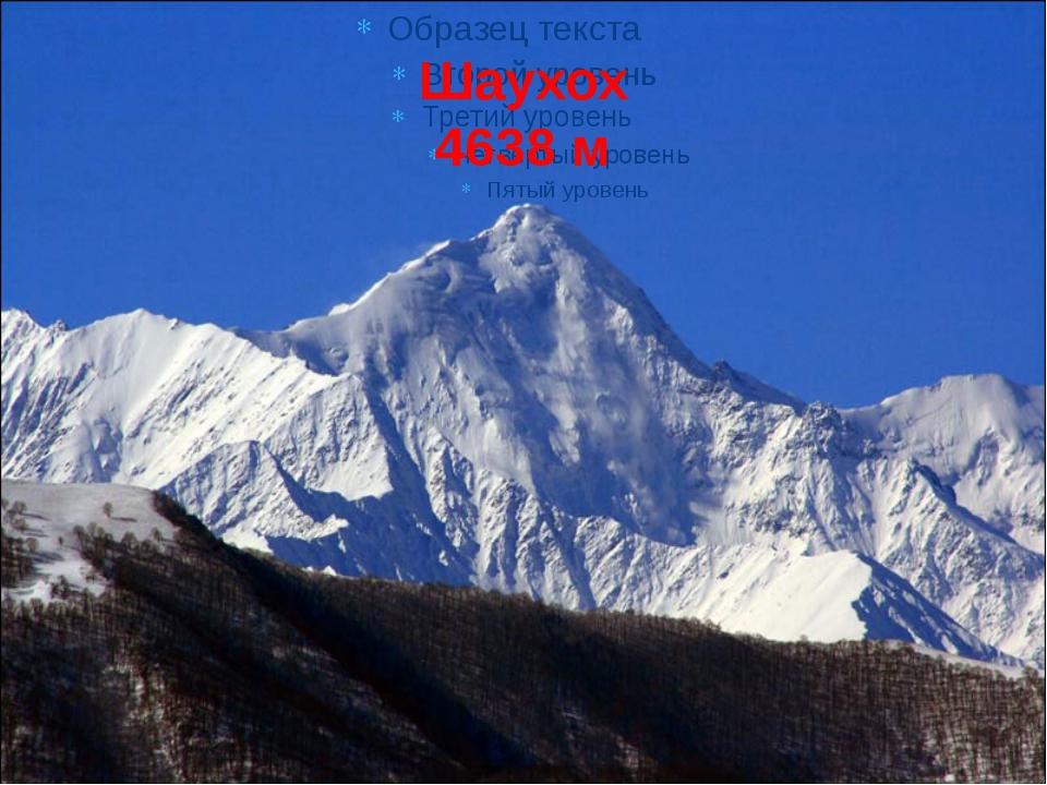 Шаухох 4638 м