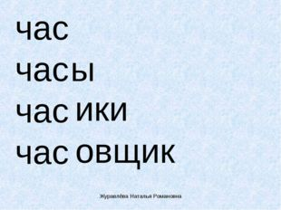 час час час час ы ики овщик Журавлёва Наталья Романовна Журавлёва Наталья Ром