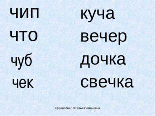 чип что куча вечер дочка свечка чуб чек Журавлёва Наталья Романовна Журавлёва