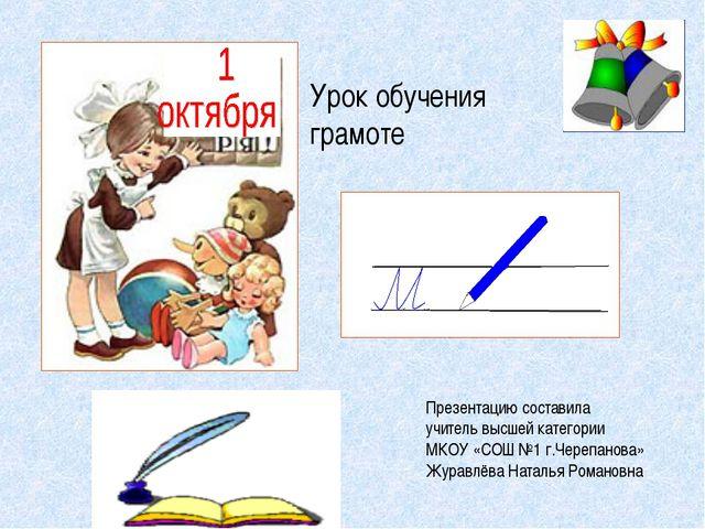 Урок обучения грамоте Презентацию составила учитель высшей категории МКОУ «СО...