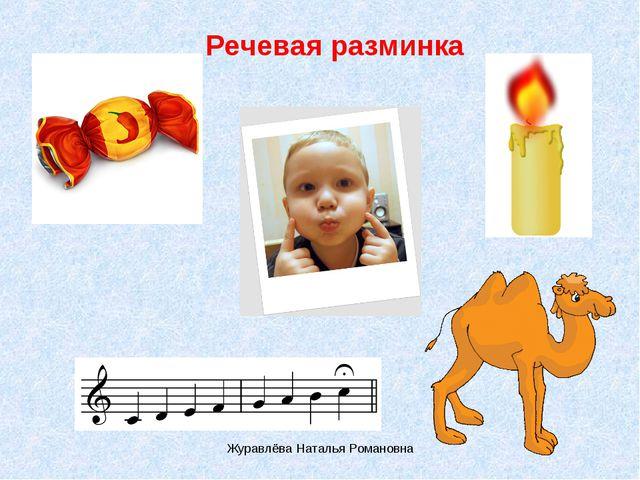 Речевая разминка Журавлёва Наталья Романовна Журавлёва Наталья Романовна