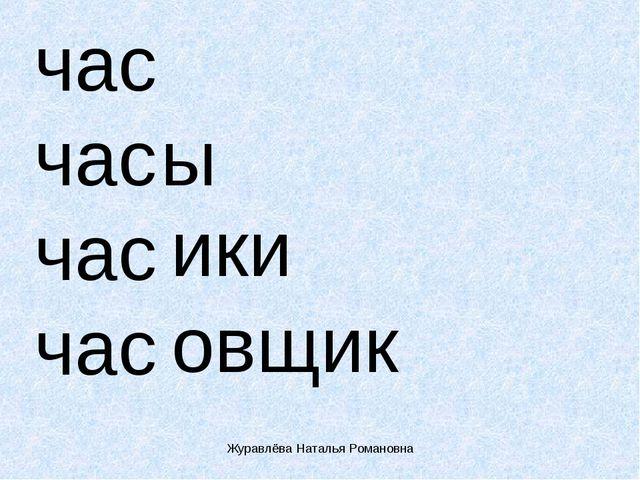 час час час час ы ики овщик Журавлёва Наталья Романовна Журавлёва Наталья Ром...